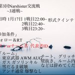 Image for the Tweet beginning: 第3回Narshister交流戦3連戦 日時1月17日 1回戦22:00~