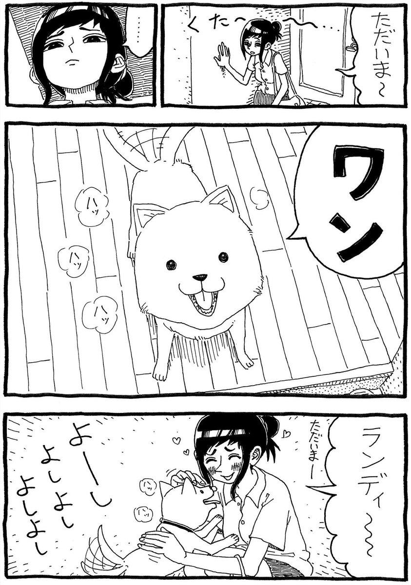 『愛犬ランディ』