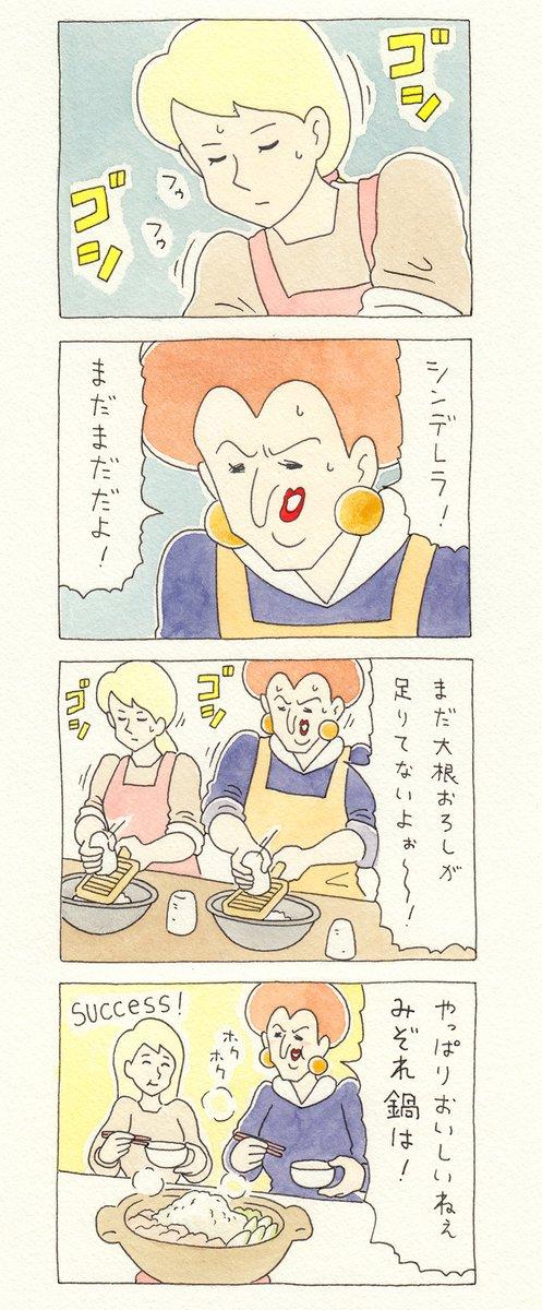 【4コマ漫画】シンデレラ107 (キューライス)
