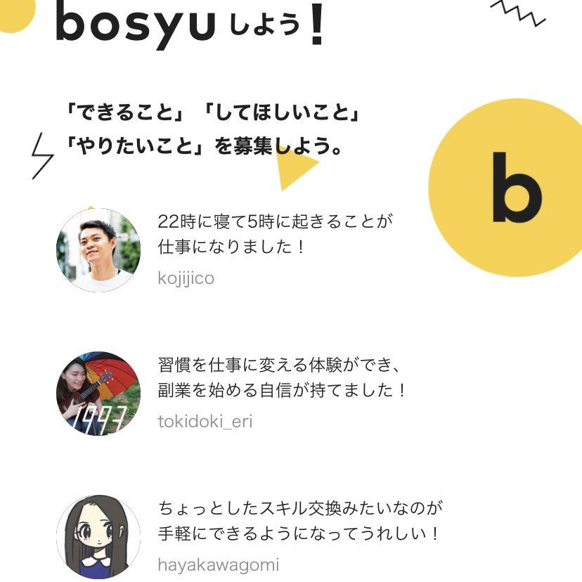 bosyuのトップページに!22時に寝て5時に起きることが仕事になりました!