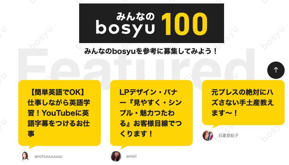 『みんなの100bosyu』ページをちょこっと公開♩#bosyu らしい100人100様の「だれかによろこんでもらえる仕事」をまとめました😊サイトをみるだけでも面白いし、「私、こんなbosyuだせそう」という気づきもあるかも…ぜひチェックしてください✨▷