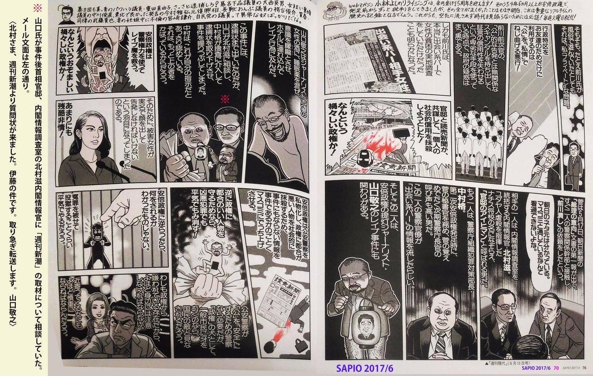 test ツイッターメディア - @ozawa_jimusho @n3siuwp 〉菅義偉(自民党/衆院/神奈川2区)は部下の警察官僚に命令し前川喜平を尾行させ、出会い系バーに入るのを突き止め、鬼の首を取ったように彼を悪者にした歴史がある  …えっ!自分は☟『桜を見る会に招待しちゃう程に #功績 のあったらしいキャバ嬢』とネンゴロなのに~?卑劣…https://t.co/D60O9xPjF5 https://t.co/8PjNXeHMPf