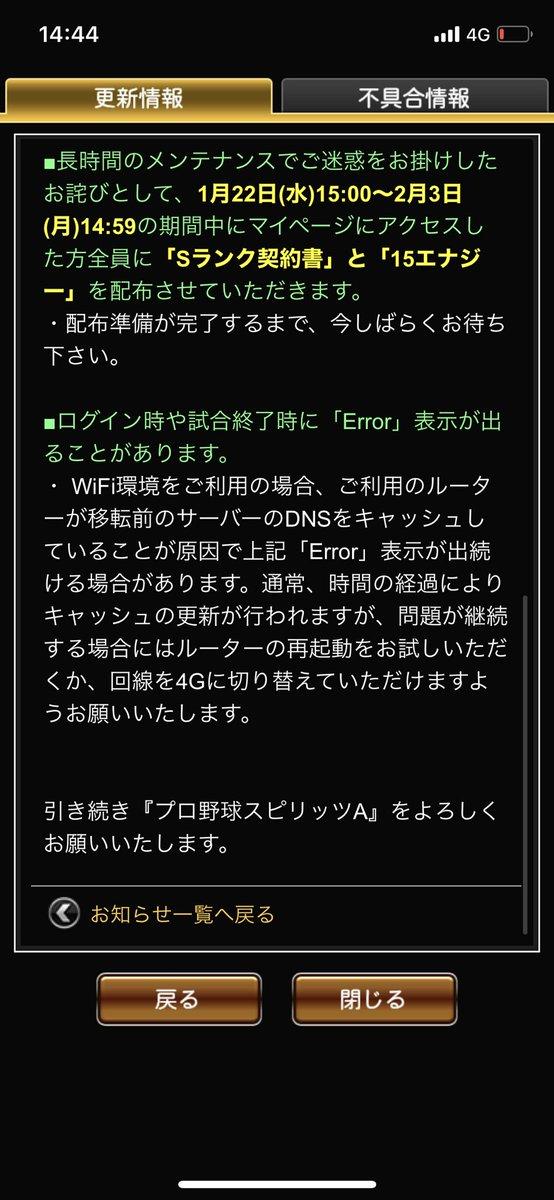 メンテナンス お詫び プロスピ