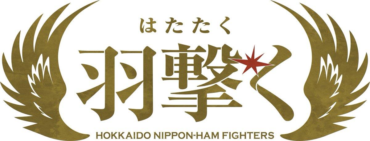 北海道日本ハムファイターズの2020年チームスローガンが「羽撃く」(はたたく)に決定! チームだけでなく、ファンとともに、再び大空を舞うべく翼を広げてはためかせ、一人ひとりが殻を破り飛躍を遂げて2016年以来となる4年ぶりの頂点奪… https://t.co/VlD6dDgwfP