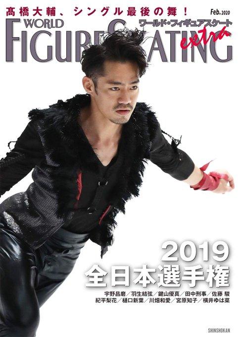 yuzuru hanyu a stars on ice 2020