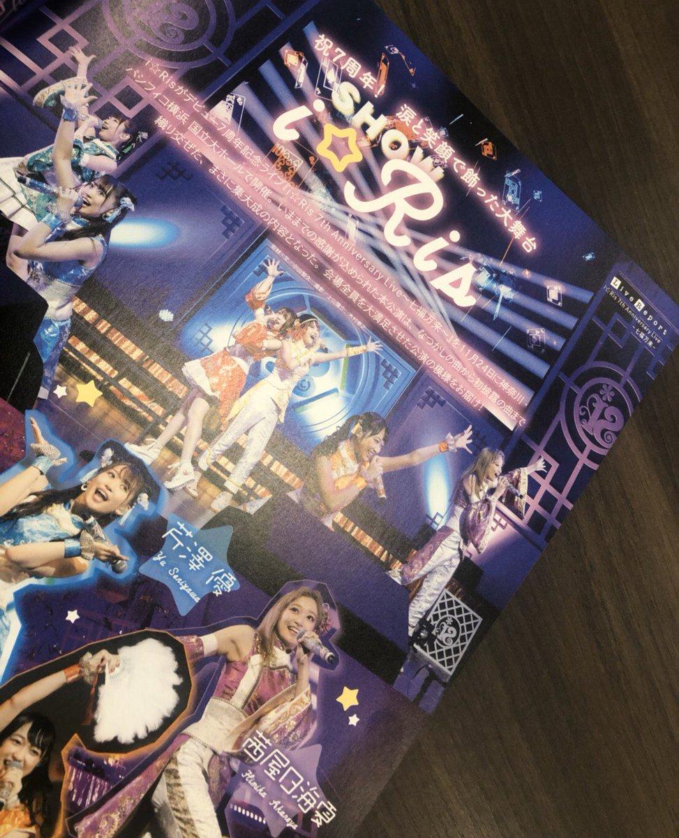 掲載情報 発売中の「声優アニメディア」に『i☆Ris 7th Anniversary Live ~七福万来~』ライブレポート掲載✨  パシフィコ横浜にて開催しました、7周年記念ライブの思い出を振り返りましょう  ライブ写真も… https://t.co/1Pqqt6Qghc