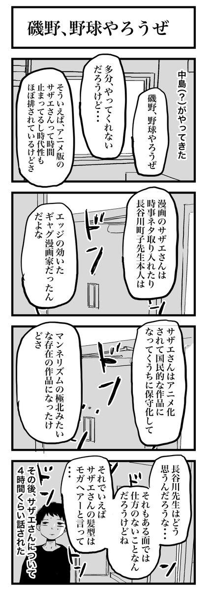 【今日の4コマ漫画】磯野、野球やろうぜ (てらだこうじ)