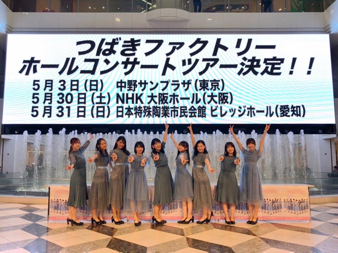 【Blog更新】 東名阪ホールコンサート! 小片リサ:…  #tsubaki_factory #つばきファクトリー
