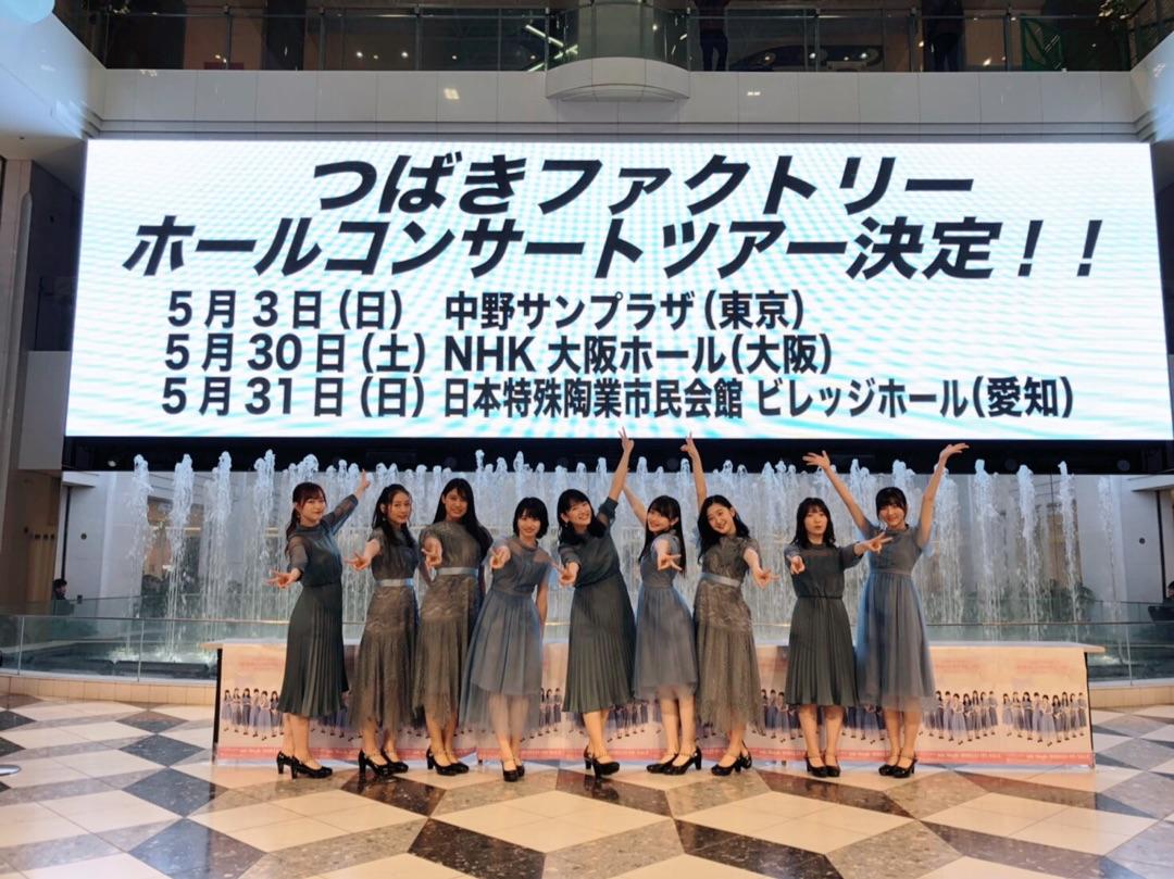 【Blog更新】 ホールコンサート決定。浅倉樹々:…  #tsubaki_factory #つばきファクトリー