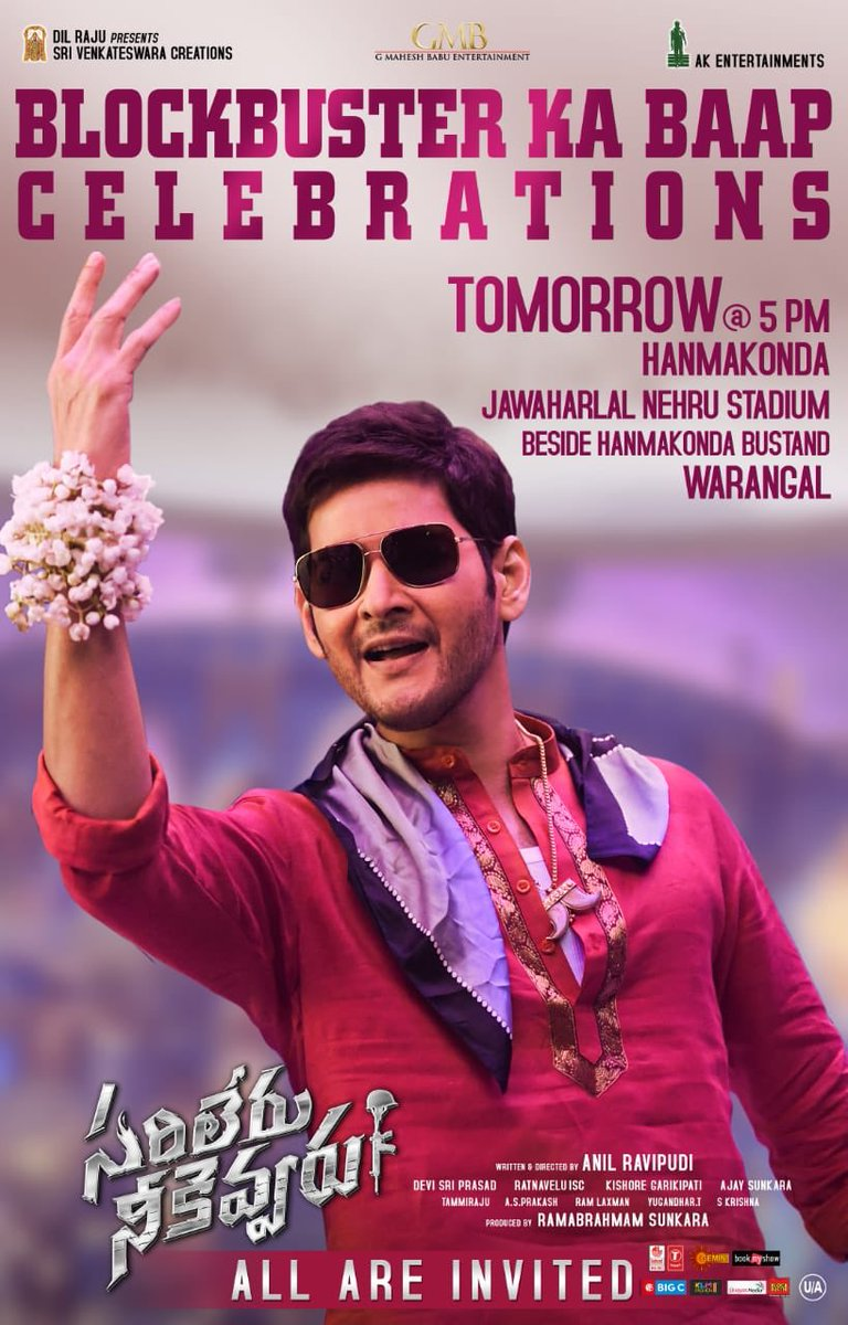 Sarileru Neekevvaru #BlockbusterKaBaapCelebrations tomorrow from 5 PM onwards 🤘 youtu.be/PO6KK3AOhWE #BlockBusterKaBAAP Super⭐️ @urstrulyMahesh @AnilRavipudi @AnilSunkara1 @vijayashanthi_m @iamRashmika @ThisIsDSP