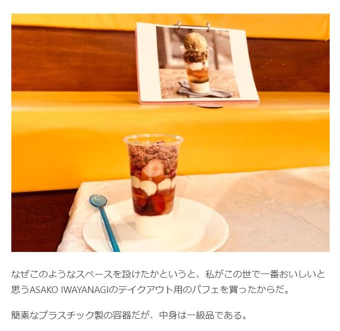 この記事でテイクアウトしているASAKO IWAYANAGIのパフェを食べさせてもらったんですが、確かに一個で満足できるような美味しさレベルじゃなくて説得力がありました。「おかわりしたいほどパフェを愛してる(作:かとみ)」