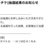 Image for the Tweet beginning: 【重大発表】 やっと…やっと…私にもチケットが用意されました😭😭😭😭  感動の涙 #ヒメヒナ