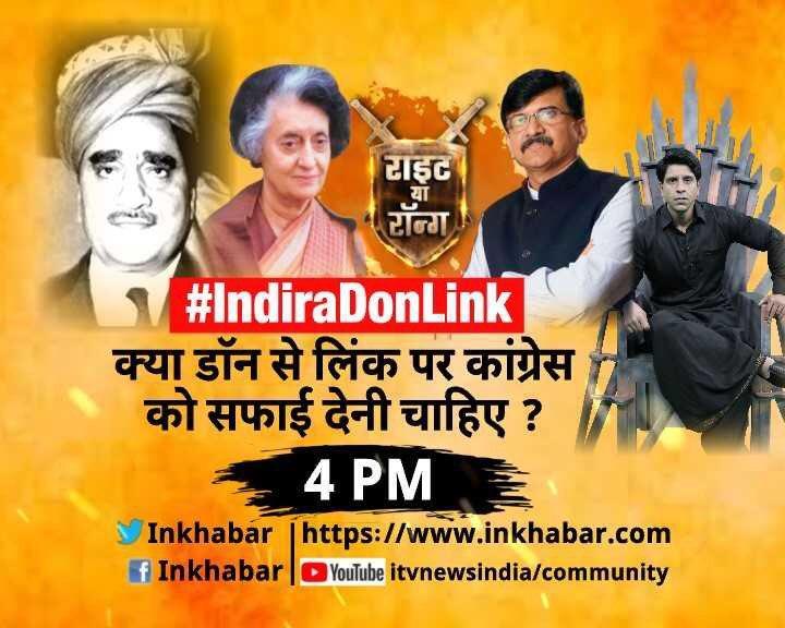 #IndiraDonLinkSANJAY RAUT DID A BACKFLIP BUT HASN'T SAID HIS ALLEGATIONS ON INDIRA GANDHI ARE FALSE क्या KARIM LALA लिंक पर @INCIndia  को सफाई देनी चाहिए ?क्या अंडरवर्ल्ड  के साथ @INCIndia  का हाथ  था ? EXCLUSIVE DETAILS 3:55PM #RIGHTYAWRONG @INKHABAR