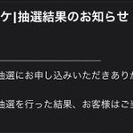 Image for the Tweet beginning: #ヒメヒナ うおおおおお!! 当たったぞ! 親と交渉して東京行くぜ!