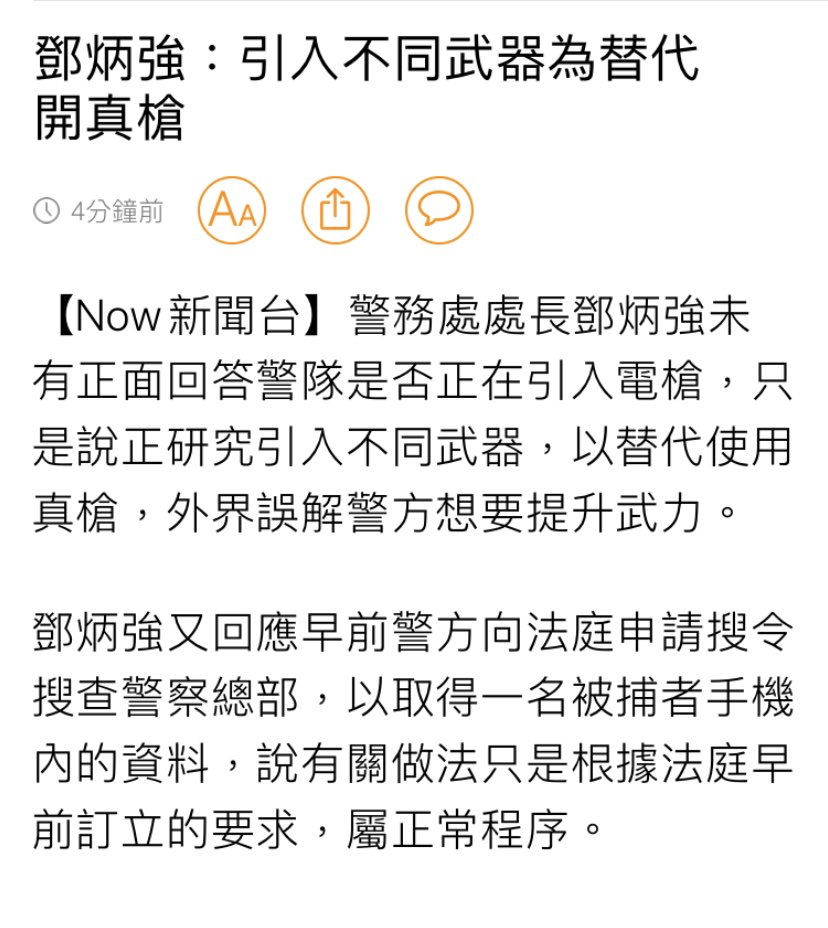 This is how @hkpoliceforce show mercy to Hong Kong people. Police commissioner, Chris Tang, said that the introduction of tasers was to replace the use of live bullets and that the public misunderstood him. But such weapon can also lead to death, if misused. #HongKongProtests <br>http://pic.twitter.com/zTpTIt7wwP