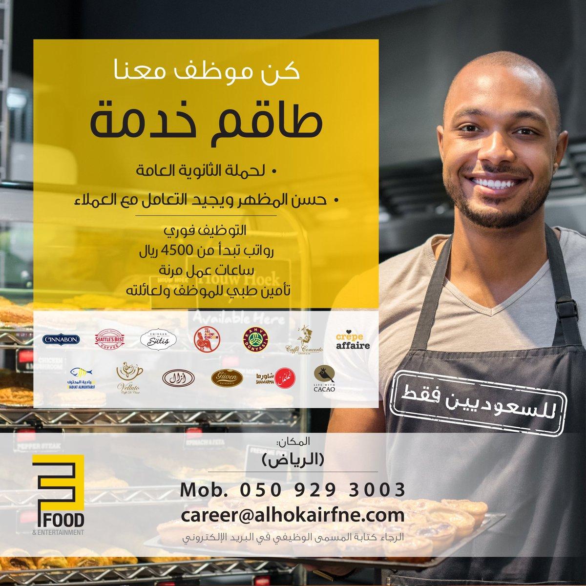 وظائف لحملة الثانوية العامة / رواتب تبدأ من 4500 ريال  - وظائف (طاقم خدمة ) للسعوديين بشركة اغذية فى #الرياض  موبايل : 0509293003  الايميل : career@alhokairfine.com   #وظائف #وظائف_الرياض