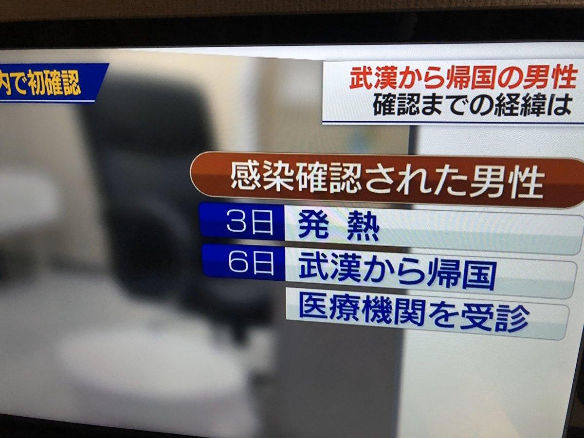 NHKのこの表現はおかしいです。感染者は30代の在日中国人なのに、国籍を伏せる「男性」と呼ぶ。さらに「帰国」という言葉を使って、「感染者は日本人」と印象操作です。中国人なら「帰国」は中国のほうです。