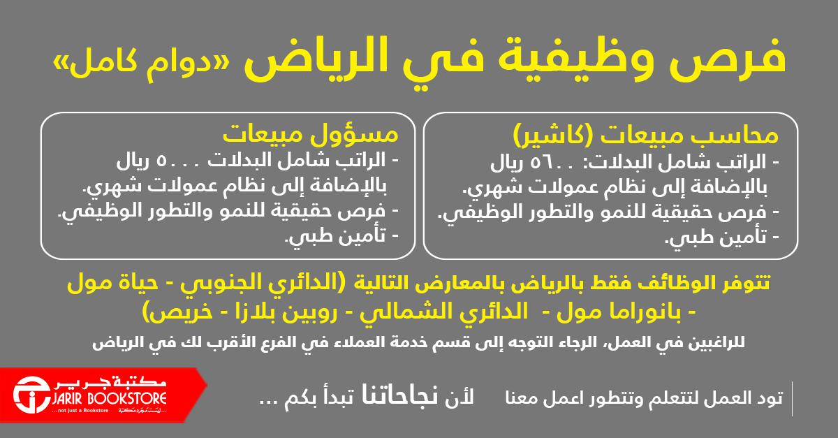 مطلوب مسئول مبيعات و محاسبين بمكتبه جرير فى الرياض