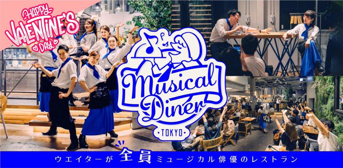 【予約開始🎫】\バレンタインSP🍫Musical Diner💃/@ WIRED SHIBUYA2/14(金)・15(土)の2日間!ウエイターが全員ミュージカル