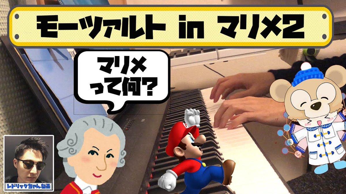 今日の動画はマリメ2✨モーツァルトもびっくりのコース!さらに、実写でピアノに挑戦🎹🎶どういうことや?って気になった人は、是非動画でご確認くださいっ😁【マリメ2】本当に演奏してみたww【MarioMaker2】I literally tried to play it :)  @YouTubeより