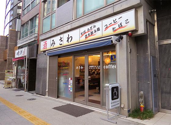 渋谷から10分くらい?神泉のあたりにいい店ができてさ、立ち食いそば屋なんだけど、立ち飲み屋でもあって、だけどコンビニなんだよね。行ってきました。最高です。