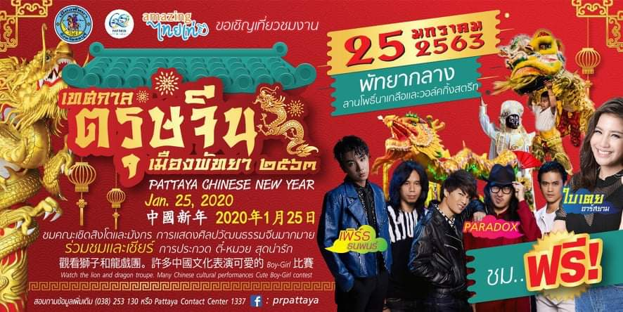 Perth's schedule for January and February   25/01 Pattaya Chinese New Year   01/02 Cathy Doll live in ChiangMai   15/02 Cathy Doll live in Khonkaen   29/02 Hira Blue million boxes   #KDPPE #PerthTanapon <br>http://pic.twitter.com/OOaxvW3vEI