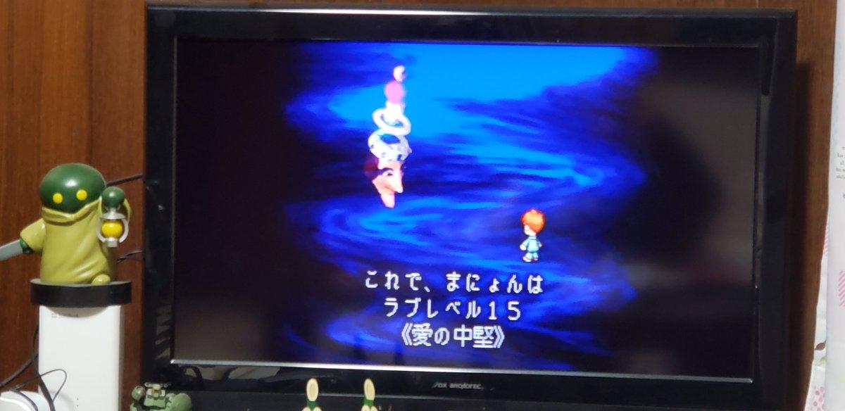 昔やりこんだものってやっぱり攻略法覚えてるものですね・・・なかなかにレベルが上がるのが早い𐤔𐤔#PlayStation#moon