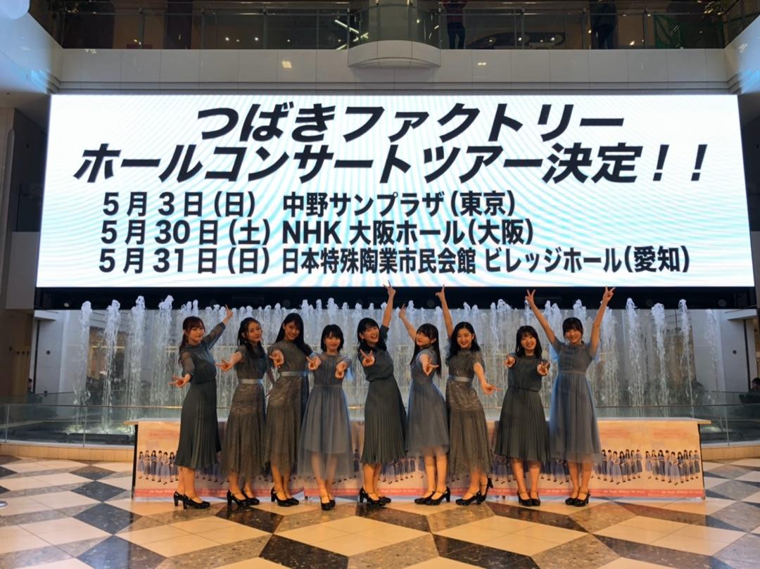 【Blog更新】 きそ、ホールコンサート‼️新沼希空:…  #tsubaki_factory #つばきファクトリー