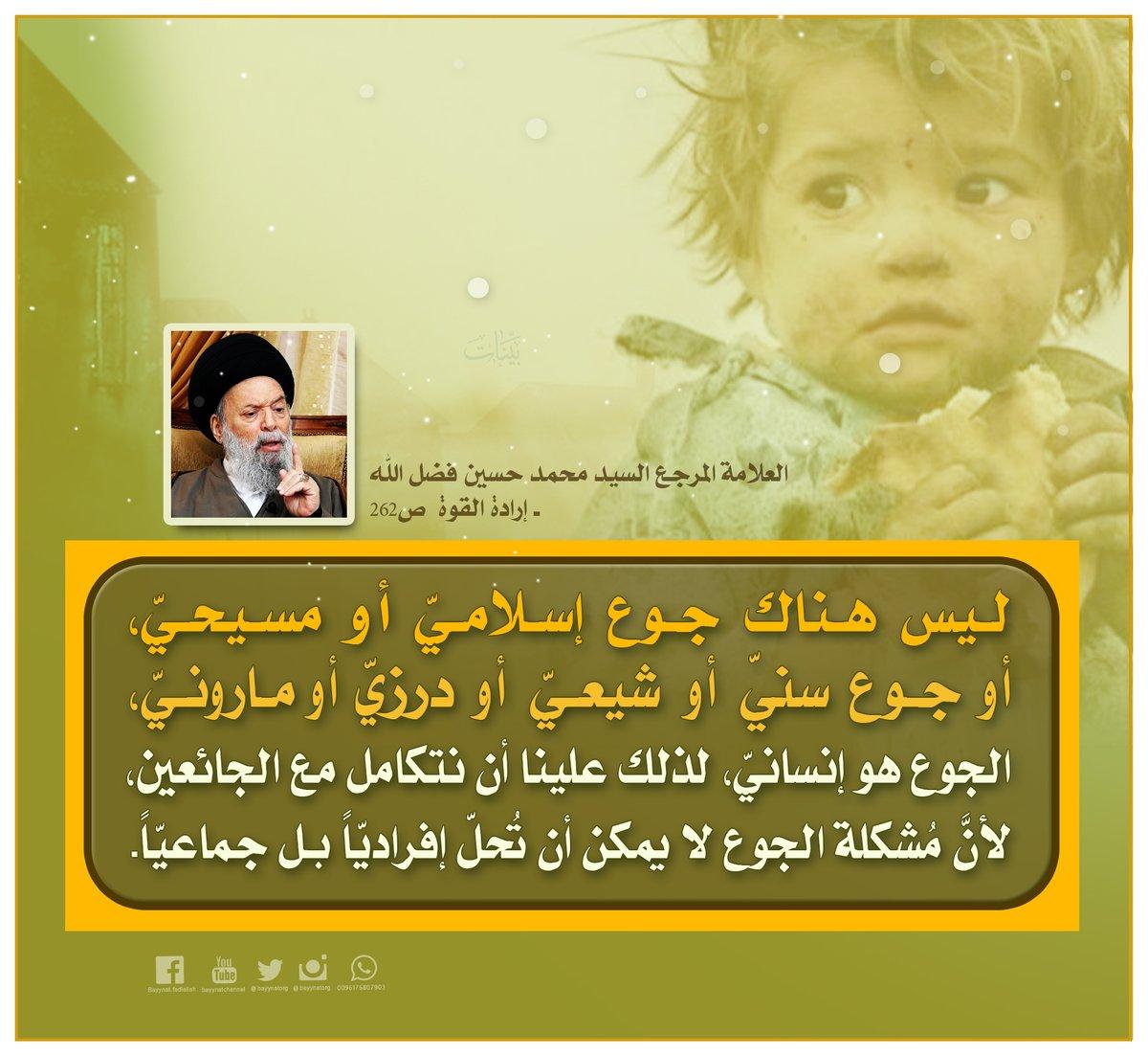 فليس هناك جوع #إسلامي أو #مسيحي، ليس هناك جوع #سني أو #شيعي أو #درزي أو #ماروني #بينات العلامة المرجع #السيد_محمد_حسين_فضل_الله (رض)