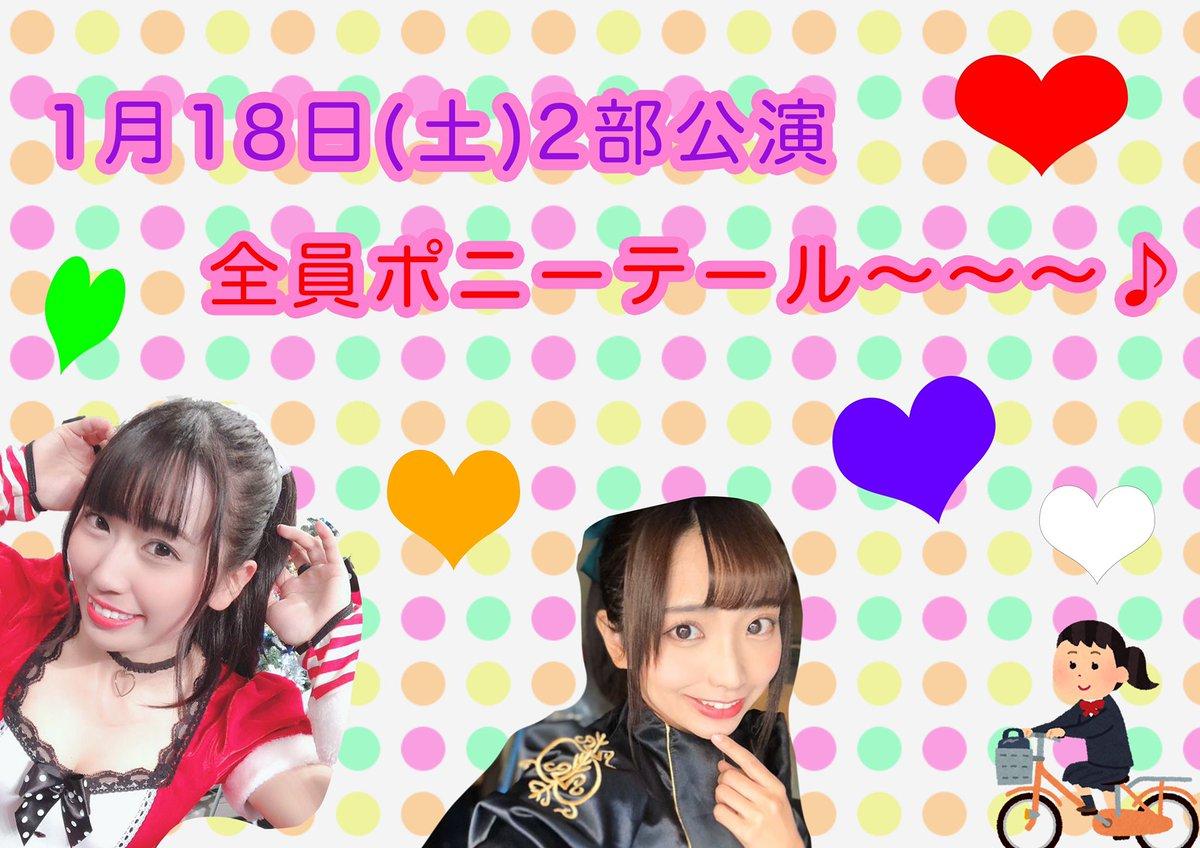 1月18日(土)2部公演はポニーテール公演!!! 皆さまのお越しをお待ちしております☆ 詳細→