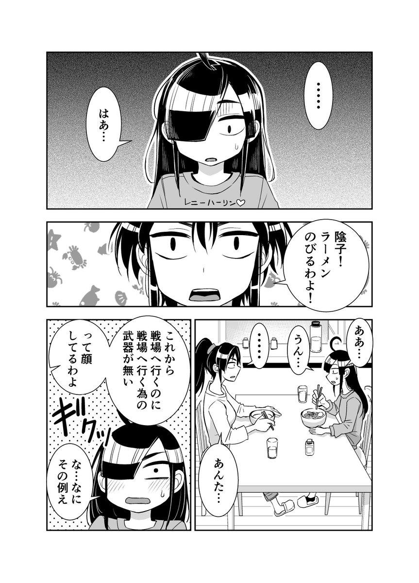 ◆田所さん 46  田所さんはまた悩んでます