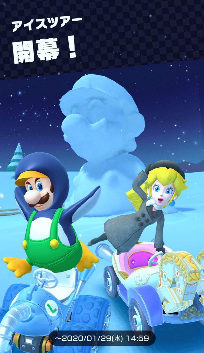 test ツイッターメディア - #マリオカートツアー  #マリオ  アイスツアー開幕です☃️❄️ ガイコツ☠️のキャラクターが使いづらいのか雪のコースで滑るのか、操作しづらかった気がしましたが気のせい?🤔  なんとか1位になりました‼️🏎🏎 ✨ ₀: *゚✲ฺ٩(ˊᗜˋ*)و ✲゚ฺ*:✨💖  ガイコツ君もアタマを放り投げて喜んでます🙂🙃🙂🙃(笑) https://t.co/KhhdnLKiBw