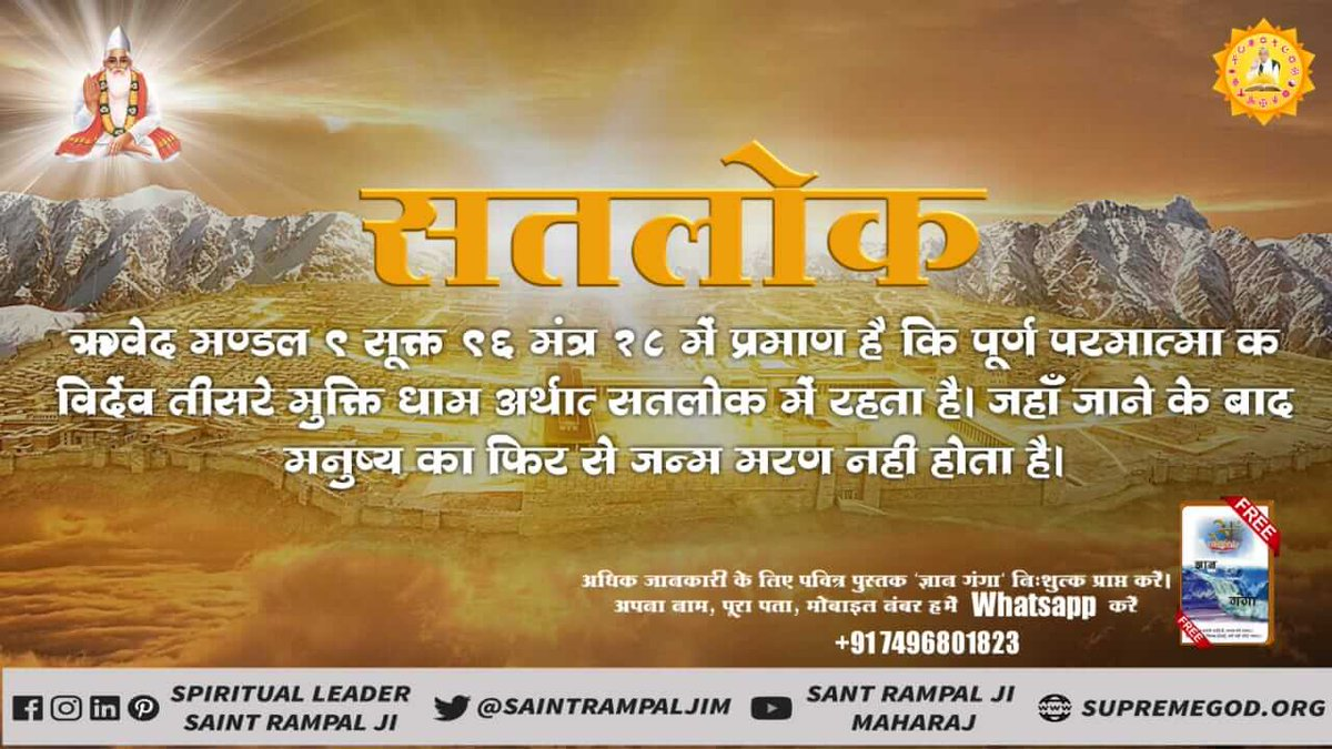 #PlaceOfSoul_Satlok Satlok is such an ocean of happiness that the body of women and men living on it is also indestructible. Watch Sadhana tv7: 30pm se for more information <br>http://pic.twitter.com/kAzzHrbXMz
