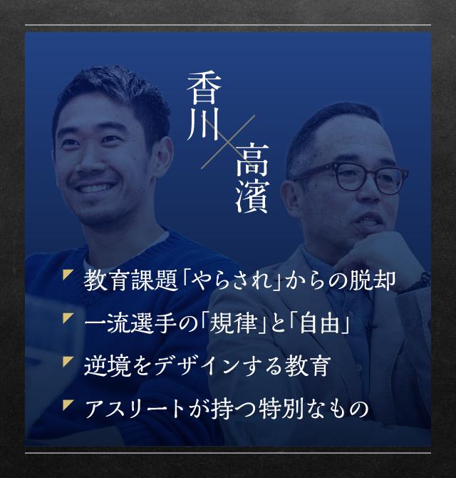 【アスリート×ビジネス】香川真司さん(@S_Kagawa0317)と高濱正伸さんによる対談。なぜ、教育とスポーツなのかーー?#sportspicks