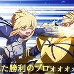 【Fate】拳一つでギルガメッシュを倒すセイバーさん