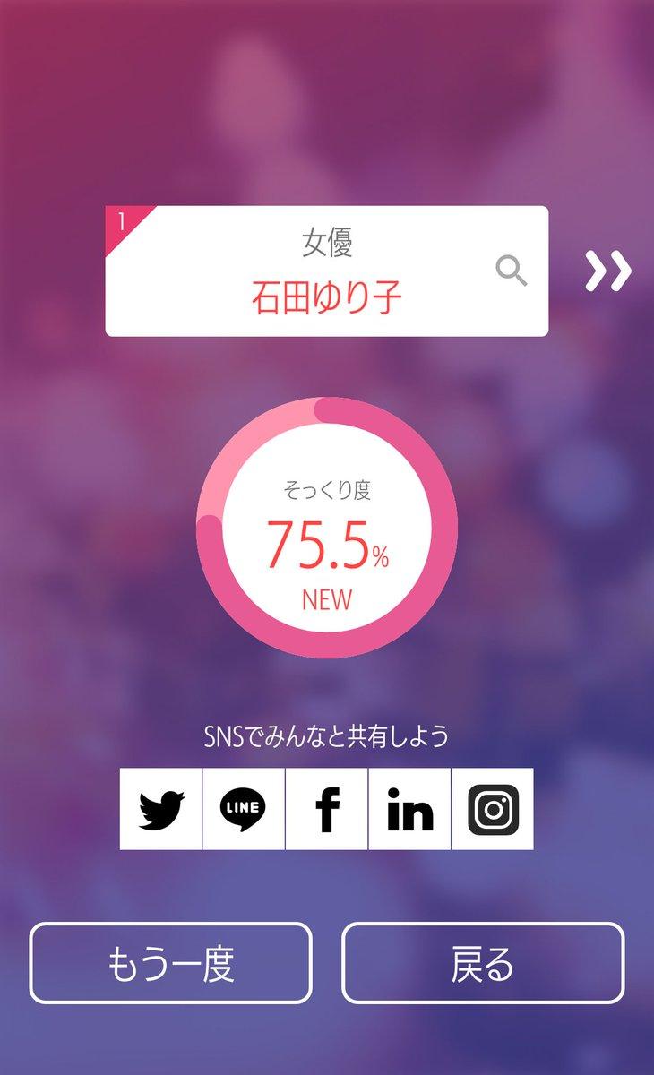 AI(人工知能)が似ている有名人を教えてくれるアプリ「そっくりさん」を使ってみました!石田ゆり子(女優)に似てるみたいです。iOS: Android:  #石田ゆり子 #女優 #そっくりさん
