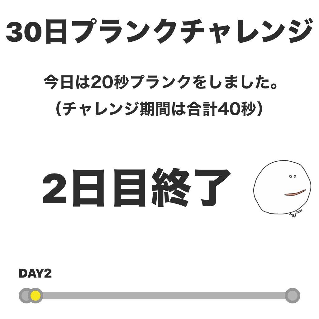 #プランクチャレンジ 2日目終了! 今日は20秒プランクをしました。 #30日チャレンジ