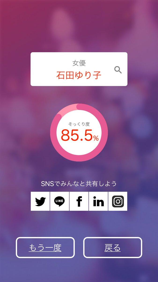AIで似てる有名人診断アプリ「そっくりさん」すっぴん(表情かえて何度やっても)【石田ゆり子】気分いい( ̄▽ ̄)♪iOS: Android: #石田ゆり子 #女優 #そっくりさん