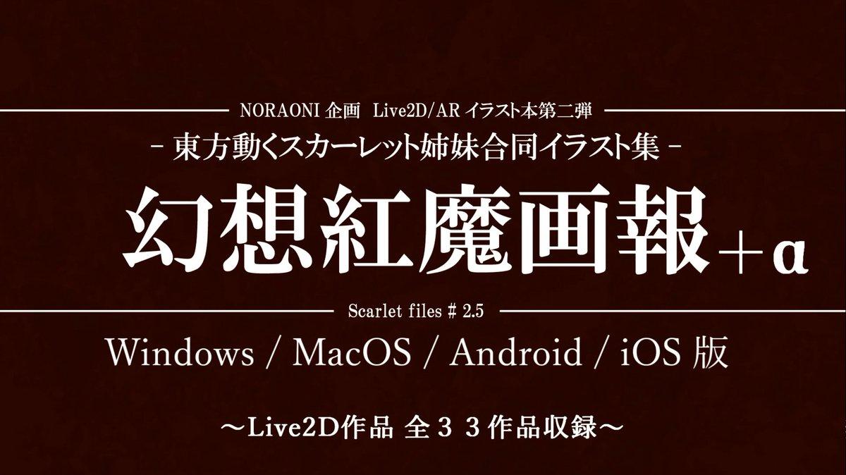 「幻想紅魔画報+α」正規版リリースのお知らせです!電子書籍では実現できないデジタル同人誌アプリWindows版(¥495)→ Mac版(¥495)→ Android版(¥0)→ iOS版(¥0)→