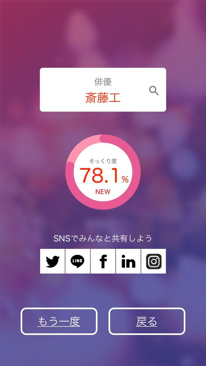 俳優なら斎藤工( ̄▽ ̄)♪iOS: Android: #斎藤工 #俳優 #そっくりさん