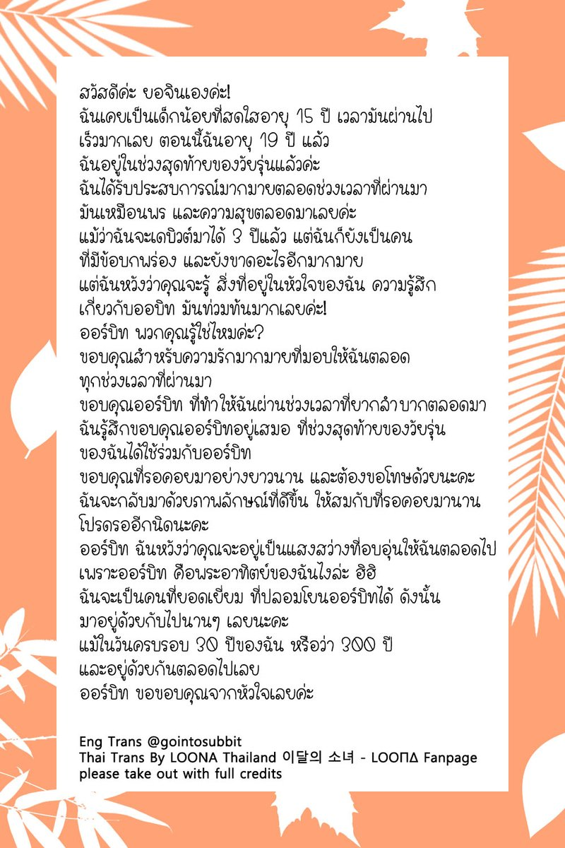 [Trans] Fancafe #3YearsWithYeojin จดหมาจาก ยอจิน ถึง ออร์บิท! ------- Source : http://cafe.daum.net/loonatheworld/F5df/94… Cr. Eng trans @gointosubbit   Thai Trans By @Thai_Loona12   please take out with full credits #이달이소녀 #여진 #LOONA #YeoJinpic.twitter.com/Dzf0GG8ZD3