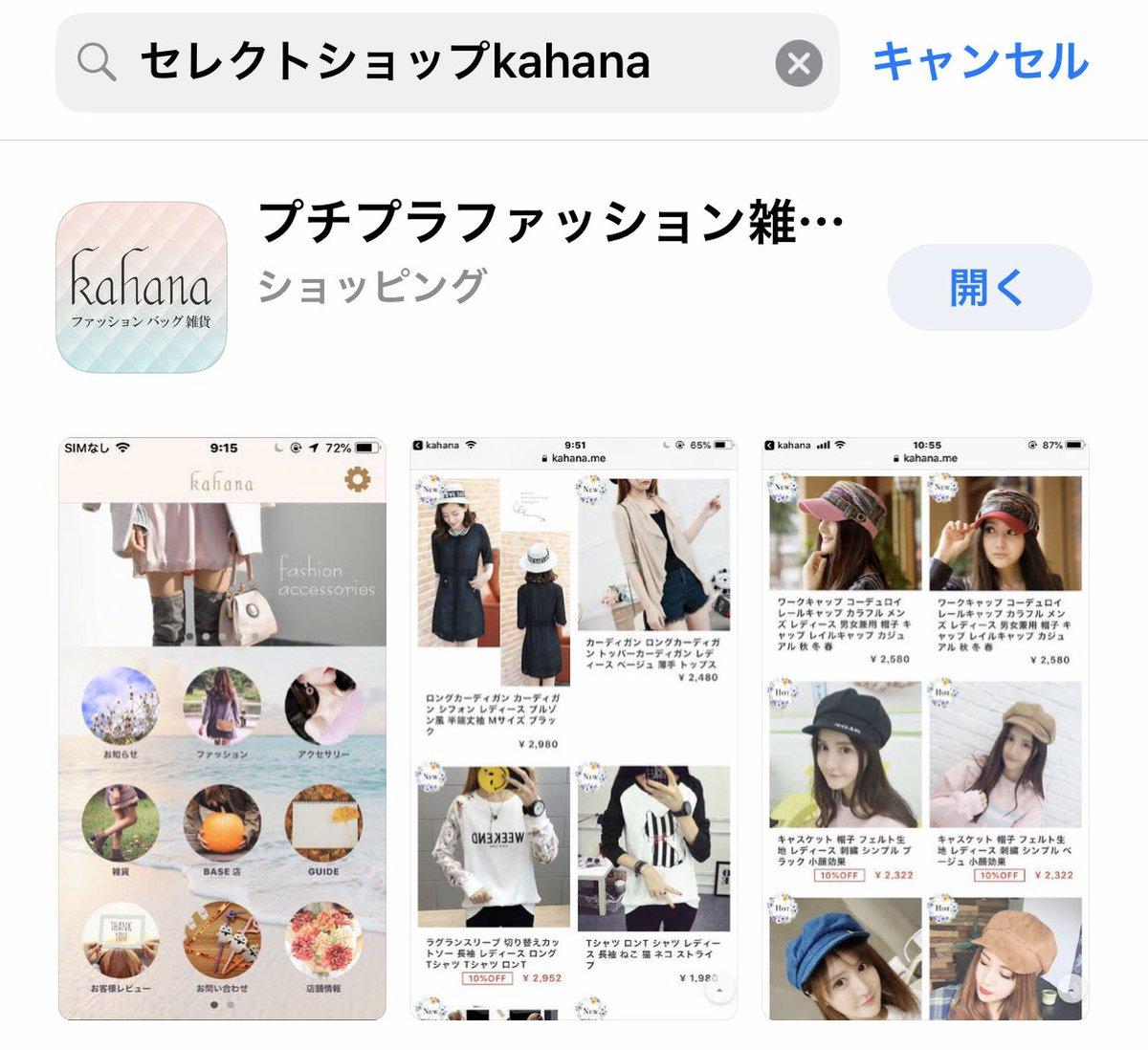 kahanaショップ、公式アプリを宜しくお願い致します🤗🌺■App Store■Google Playkahanaショップ2店舗↓🌺 ■BASE店■Yahoo!店■インスタグラム