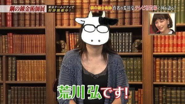 少年漫画家が性別隠すのは差別されるからだ!ということで女性の少年漫画家の代表者荒川先生は乳牛は女らしいと思って自画像をホルスタインにしてたら、「自画像が牛だなんて男だと思ってた」「白黒模様だとホルスタインなんですか?」「ホルスタインって乳牛?」とか回りが無知なだけだったという