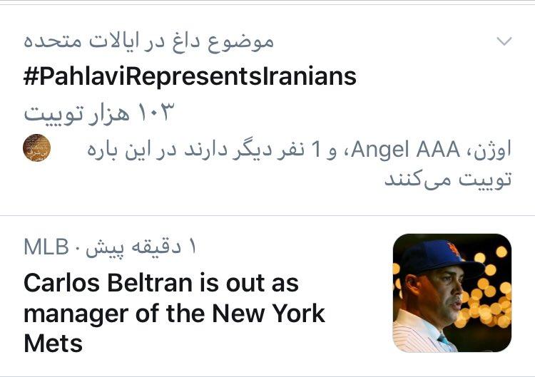درود بر همه شما آزادیخواهانهشتگ #PahlaviRepresentsIranians با ۱۰۳ هزار توئیت در آمریکا ترند اول است