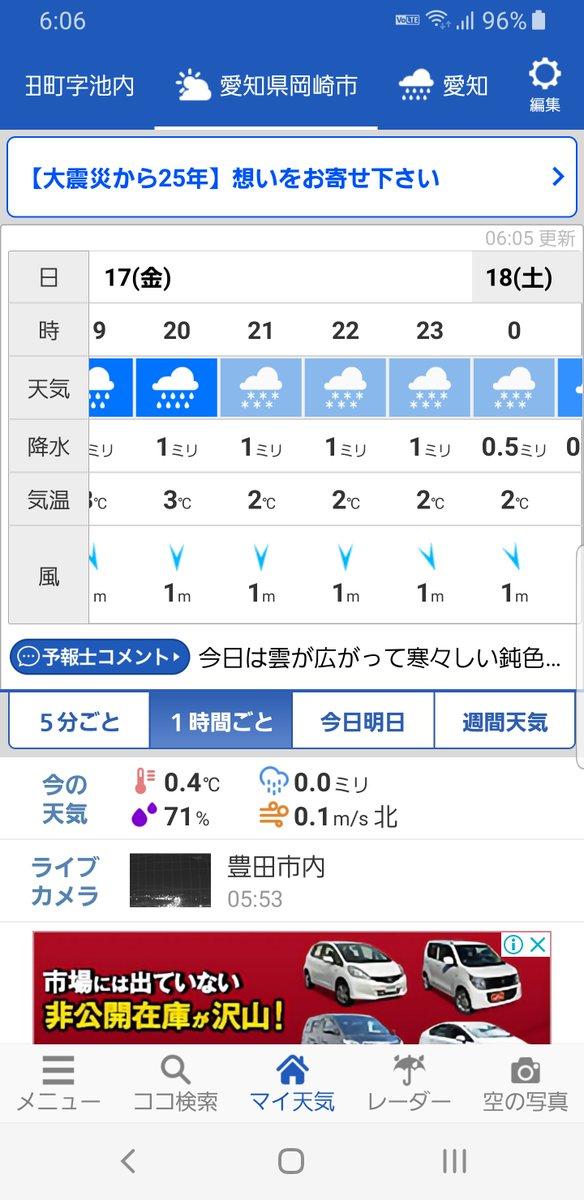 1 岡崎 時間 天気