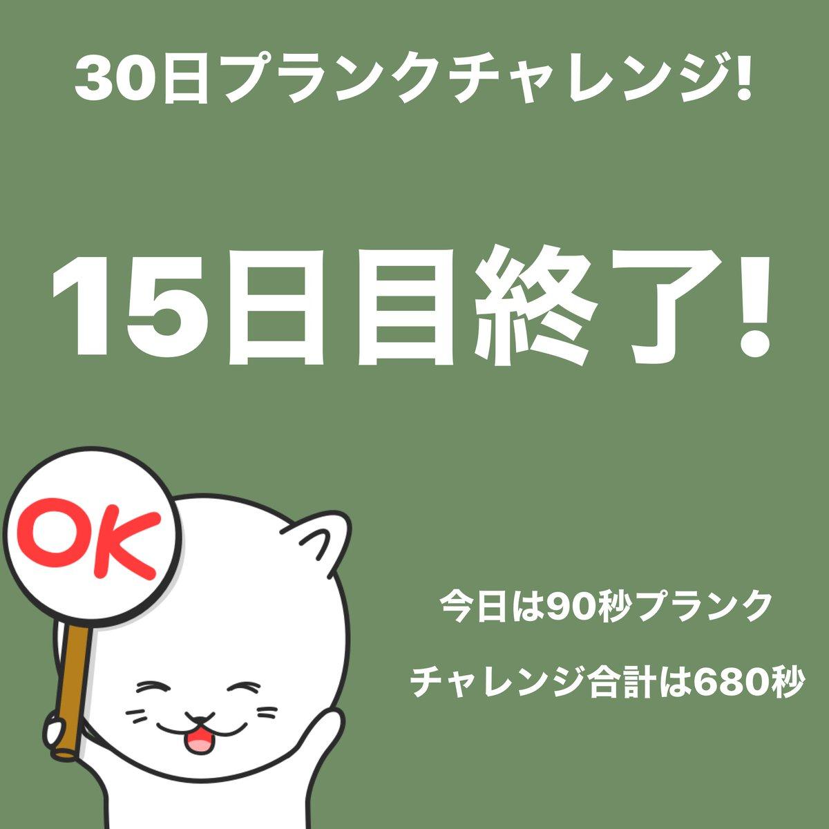 #プランクチャレンジ 15日目終了!今日は90秒プランクしました。 #30日チャレンジ