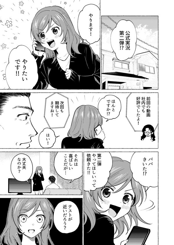 パパと巨乳JKとゲーム実況【18】1/2#創作漫画 #パパじつ