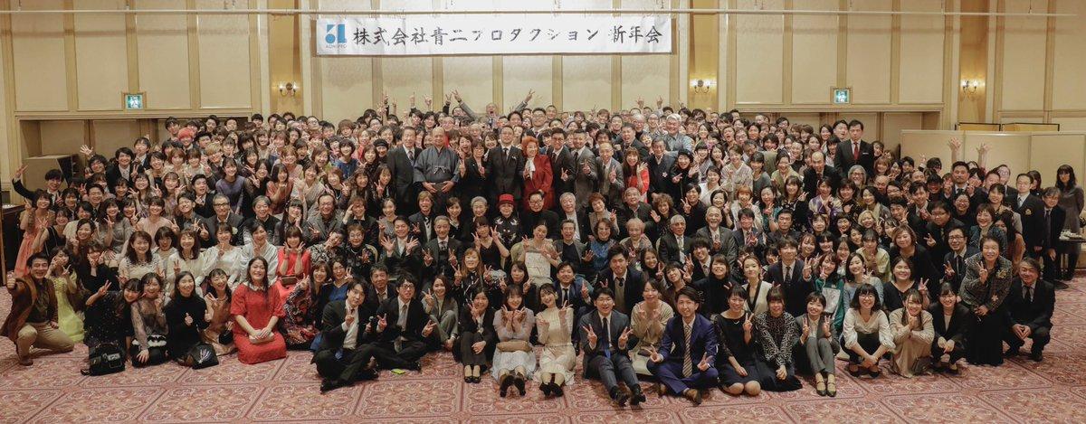 本年も宜しくお願い致します!#青二プロダクション50周年#青二チャレンジ