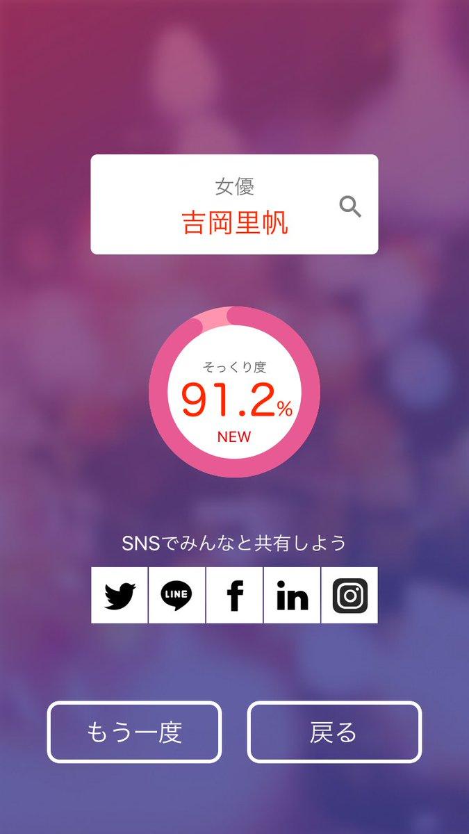 AI(人工知能)が似ている有名人を教えてくれるアプリ「そっくりさん」を使ってみました!吉岡里帆(女優)に似てるみたいです。iOS: Android: #吉岡里帆 #女優 #そっくりさん何回やってもどんぎつね←