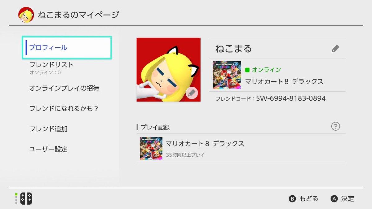 #NintendoSwitchマリオカート8DXを無事に完全攻略したので、ここで改めて正式にフレンドコードを公開します(
